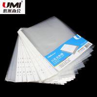悠米  11孔资料保护备用袋 A4 透明文件套 100个/包 11孔文件袋 资料袋 文件保护袋
