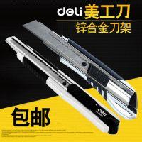 得力2056/2057锌合金小美工刀不锈钢美工刀墙壁纸刀金属刀架刀具