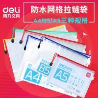 得力办公用品网格拉链袋A5/B5/A4学生文具文件袋文具袋子收纳袋/文件袋/网格袋 5654 5655 5657