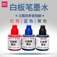 得力S630白板笔墨水 白板笔专用补充液 白板笔水12ml