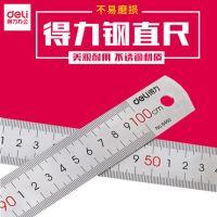 20cm钢尺/30cm钢尺/50cm钢尺学生用尺子不锈钢测量仪器文具用品 8462 8463 8464 得力钢尺