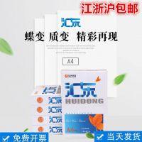 汇东 新A4复印纸 A4打印纸 A4纸 500张/包 5包装 A4 80g 70g