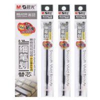 晨光MG-6100水笔芯 0.38mm芯 晨光6100中性笔芯20支/盒 开学