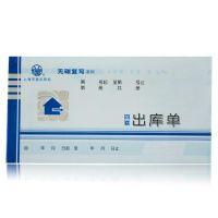 立信WT166-48-4出库单-48K 四联无碳