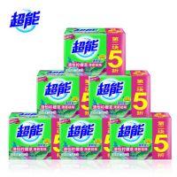 超能洗衣皂226g*2块肥皂柠檬草透明皂衣物去污皂