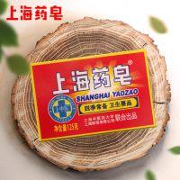 上海药皂125克 经典款老牌国货肥皂 洗手沐浴皂四季常备去异味