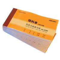 得力9394领料单 物料单 仓库单据无碳复写纸 手写票据 3联/20组