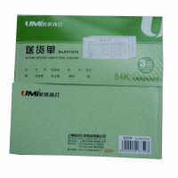 悠米办公三联联送货单P01101X无碳复写 175*80