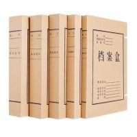 10个装a4牛皮纸质档案盒加厚办公资料收纳文件盒文档整理凭证盒子