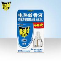 雷达电热蚊香液补充装40晚无香液电蚊香无味