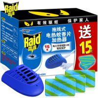 雷达电热蚊香片拖线拖线式加热器+15片套无香套装驱蚊器灭蚊组合