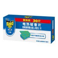 雷达 电热蚊香片 30片无香型 安全有效 驱蚊防蚊