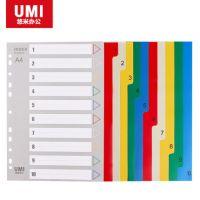 悠米W16001X  W16002X分类纸彩色索引纸 塑料隔页 11孔PP彩色10页A4分页纸