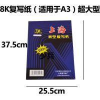 上海牌 232薄型A3双面蓝色复写纸 上海8K蓝印纸 25.5×37.5