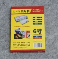 热卖新灿文仪易购OAego XC-0608高品质塑封膜护卡膜6寸80mic 8丝