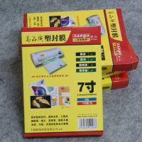 新灿-文仪易购OAego 高品质塑封膜/护卡膜7寸80mic(8丝)XC-0708