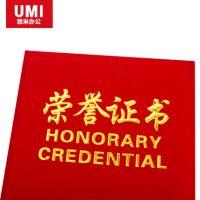 悠米荣誉证书加厚绒面烫金证书封面封皮内芯纸大6k/12K/16k