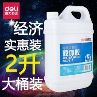 得力液体胶7310 整桶 2L大桶装胶水 实用/办公胶水/粘性好 液体胶