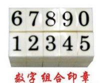 翔鹰S-1数字章 数字组合印章 0-9数字印 组合印 大 150mmX23mm
