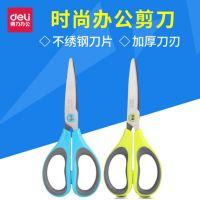 得力6048办公剪刀加大手工剪 裁纸剪刀 生活剪刀 不锈钢锋利剪刀