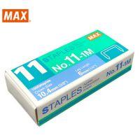 日本美克司MAX11号订书机配套使用订书针NO.11-1M 办公文具用品