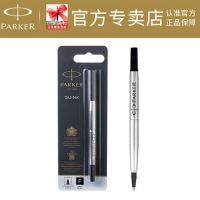 派克笔芯 派克签字笔笔芯 派克宝珠笔芯0.5/0.7