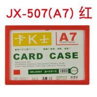 A7卡K士硬胶套文具透明相框卡套展示磁卡套文件保护办公用品标牌