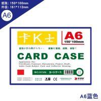 A6卡K士硬胶套展示磁卡套文件保护办公用品标牌文具透明相框卡套 A6硬胶套 A6磁性硬胶套