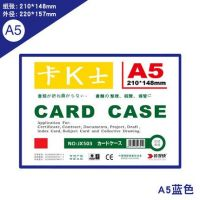 A5卡K士硬胶套展示磁卡套文件保护办公用品标牌 文具透明相框卡套 A5磁性硬胶套 A5硬胶套