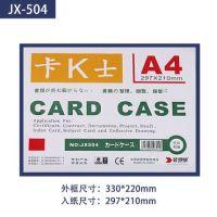 A4卡K士A4磁性硬胶套卡套文具透明相框卡套硬胶套文件保护套标牌 A4硬胶套 A4磁性硬胶套