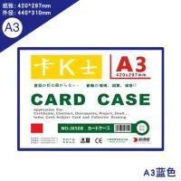 A3卡K士硬胶套 卡套A3磁卡套文件保护套办公用品标牌 文具透明相框 磁性硬胶套 A3硬胶套 A3磁性硬胶套