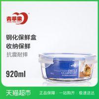青苹果钢化耐热玻璃保鲜盒 大号饭盒密封碗920ml