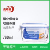 青苹果钢化耐热玻璃保鲜盒 中号密封便当饭盒760ml