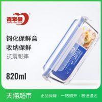 青苹果钢化耐热玻璃保鲜盒便当饭盒 大号密封碗820ml 收纳保鲜