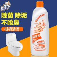 威猛先生洁厕液 厕所除臭清洁剂洁厕宝加量500g(柑橘清香)