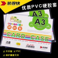 装得快PVC胶套 A3硬胶套透明卡套文件塑料外保护套 证件防皱卡套