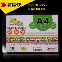 装得快JX-804硬胶套透明文件保护合同证件餐牌证书防皱A4硬卡胶套