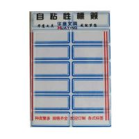 华鹰102(蓝色)自粘性标签-5.2*2.1cm