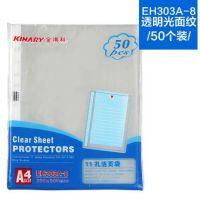 金得利EH303A-8(白)孔活页袋(0.08mm)袋装