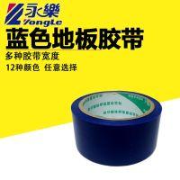 贴地胶带 PVC警示胶带,斑马标识地面.地板划线.警戒线.蓝4.8cm  6cm