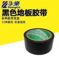 贴地胶带PVC警示胶带,斑马标识地面.地板划线.警戒线.黑4.8cm  6cm