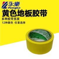 贴地胶带 PVC警示胶带,斑马标识地面.地板划线.警戒线.黄4.8cm  6cm