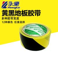 贴地胶带PVC警示胶带,斑马标识地面.地板划线.警戒线.黄黑4.8cm 6cm