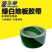 贴地胶带 PVC警示胶带,斑马标识地面.地板划线.警戒线.绿白  4.8cm  6cm