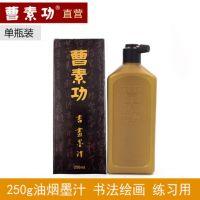 曹素功书画墨汁250ml单瓶装 书法绘画墨水