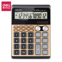 得力1558 语音+太阳能+电池 计算器12位语音收银财务用176*128mm