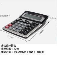 悠米 B21002S计算机大屏语音真人大按键财务专用太阳能12位计算器便捷