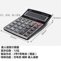悠米B21003S计算机大屏语音真人大按键财务专用太阳能12位计算器便捷