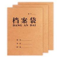 加厚 8cm 牛皮纸档案袋 A4牛皮纸档案袋 纸质档案袋 资料袋 文件袋 8CM加厚