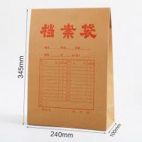250G牛皮纸10cm档案袋 A4牛皮纸文件袋加厚34.5*24*10CM大档案袋